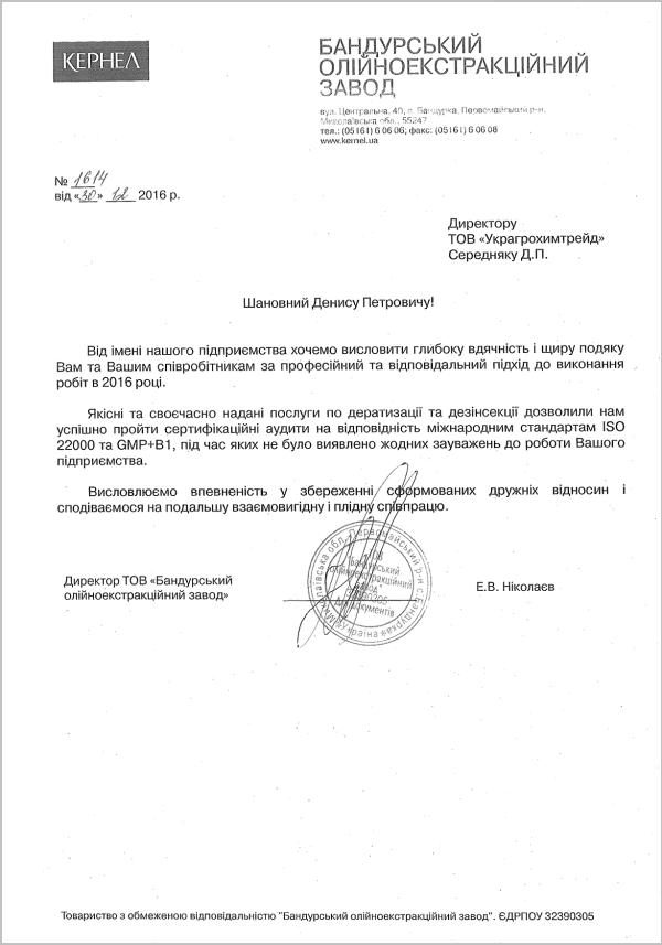 Бандурський МЕЗ