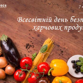 7 червня - Всесвітній день безпеки харчових продуктів